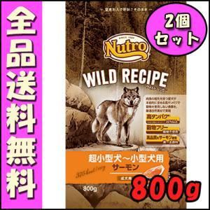 ニュートロ ワイルドレシピ 超小型犬〜小型犬用 成犬用 サーモン 800gx2個セット