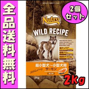 ニュートロ ワイルドレシピ 超小型犬〜小型犬用 成犬用 サーモン 2kgx2個セット