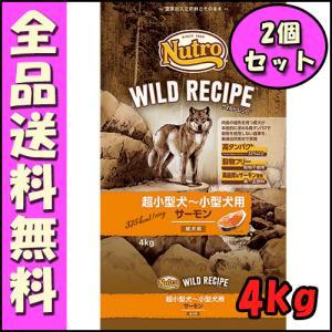 ニュートロ ワイルドレシピ 超小型犬〜小型犬用 成犬用 サーモン 4kgx2個セット