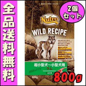 ニュートロ ワイルドレシピ 超小型犬〜小型犬用 成犬用 ラム 800gx2個セット