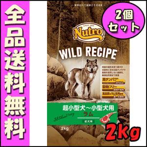 ニュートロ ワイルドレシピ 超小型犬〜小型犬用 成犬用 ラム 2kgx2個セット