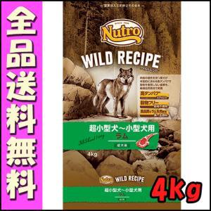 ニュートロ ワイルドレシピ 超小型犬〜小型犬用 成犬用 ラム 4kg E2 ドッグフード エサ ドラ...