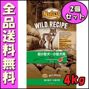 ニュートロ ワイルドレシピ 超小型犬〜小型犬用 成犬用 ラム 4kgx2個セット