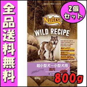 ニュートロ ワイルドレシピ 超小型犬〜小型犬用 成犬用 鹿肉 800gx2個セット