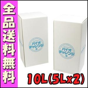 バイオチャレンジ 業務用パック 〈持続型〉 10L(5Lx2)