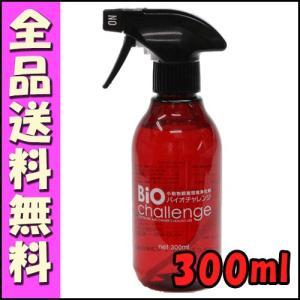 バイオチャレンジ スプレーボトルタイプ 300ml [E2000]
