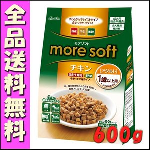 アドメイト モアソフト more soft チキン アダルト 600g(100gx6袋)