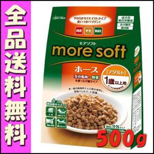 アドメイト モアソフト more soft ホース アダルト 500g(100g×5袋) [o-10]