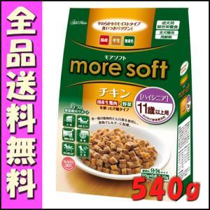 アドメイト モアソフト more soft チキン ハイシニア 540g(90g×6袋)