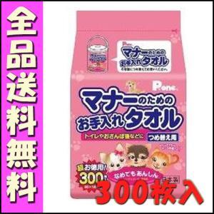 第一衛材 P.one マナーのためのお手入れタオル 詰め替え 300枚|hokkaido-petsgoods