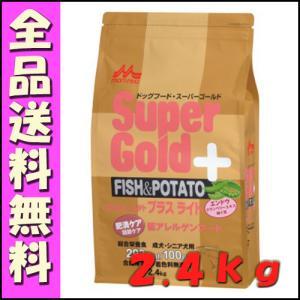 森乳 スーパーゴールド フィッシュ&ポテト プラスライト 肥満ケア用・関節ケア用 2.4kg
