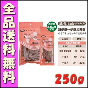 オリエント わんこのリモナイト 超小粒 ささみ (ソフトタイプ) 250g...