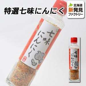 長登屋 北海道 お土産 七味にんにく 90g お取り寄せ プレゼント 贈り物|hokkaido-shinhakken