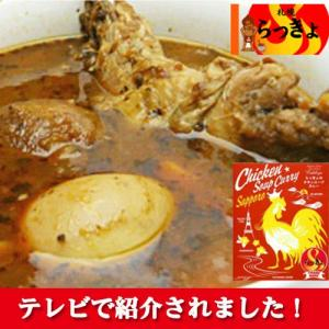 カレー 北海道 お土産 らっきょスープカレー チキン 1人前入 560g 有名店カレー ご当地カレー...