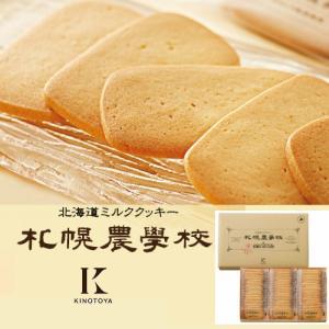 新鮮なミルク、北海道産の小麦粉、バターから作られる口どけサクッと軽く、やさしいミルクの味わい溢れるミ...