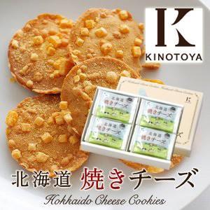お菓子 スイーツ きのとや 北海道 お土産 焼きチーズ 12枚入商品 お取り寄せ プレゼント 贈り物|hokkaido-shinhakken