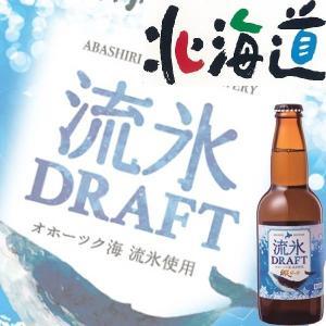 クラフトビール 北海道 網走ビール 流氷ドラフト 330ml 瓶 地ビール 北海道 お土産 お取り寄せ プレゼント 贈り物|hokkaido-shinhakken
