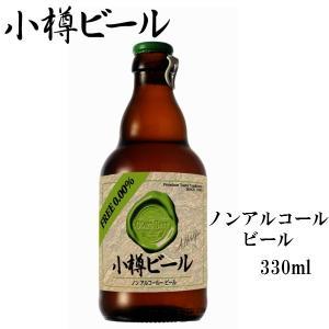 ノンアルコールビール 小樽ビール ノンアルコール 330ml クラフトビール 地ビール お土産 お取...