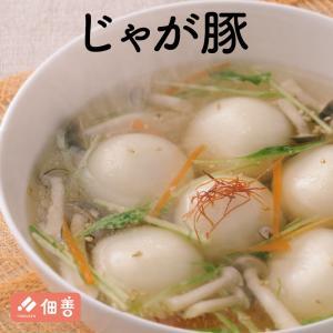 佃善 じゃが豚 12玉 お取り寄せ プレゼント 贈り物 北海道 応援 母の日|hokkaido-shinhakken