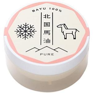 北国馬油 ピュア 20g スキンケア 贈り物 お土産 北海道 応援|hokkaido-shinhakken