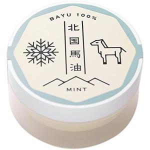 北国馬油 ミント 20g スキンケア 贈り物 お土産 北海道 応援|hokkaido-shinhakken