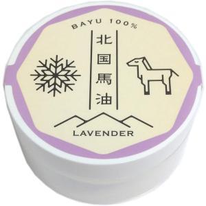 北国馬油ラベンダー 20g スキンケア 贈り物 お土産 北海道 応援|hokkaido-shinhakken