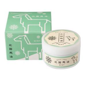 北国馬油 ミント 60g スキンケア 贈り物 お土産 北海道 応援|hokkaido-shinhakken