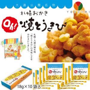 小袋パックなので食べやすく、鮮度も長持ち。食べるたびに札幌の風景がよみがえる、軽い食べ口のおかきです...
