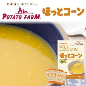 スープ カルビー ポテトファーム POTATO FARM 北海道 お土産 スープ ほっとコーン 4袋入 お取り寄せ プレゼント 贈り物|hokkaido-shinhakken