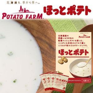 【カルビー】の『ほっとポテト』 北海道産馬鈴薯を100%使用したポテトスープです。