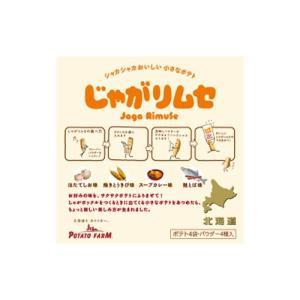 お菓子 スナック カルビー ポテトファーム POTATO FARM 北海道 お土産 じゃがリムセ 30g×4袋 お取り寄せ プレゼント 贈り物|hokkaido-shinhakken|02