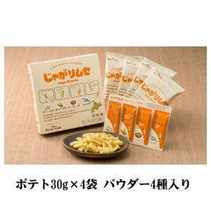 お菓子 スナック カルビー ポテトファーム POTATO FARM 北海道 お土産 じゃがリムセ 30g×4袋 お取り寄せ プレゼント 贈り物|hokkaido-shinhakken|03