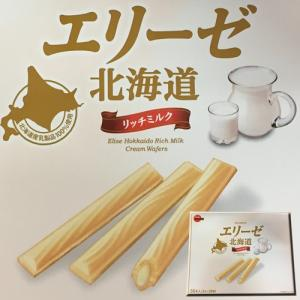 お菓子 スイーツ ブルボン 北海道 お土産 ご当地 エリーゼ リッチミルク 56本(2本×28袋) お取り寄せ プレゼント 贈り物|hokkaido-shinhakken
