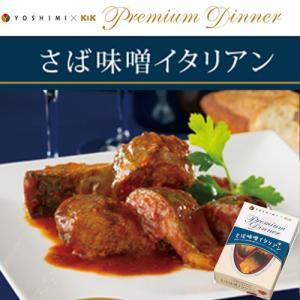缶つま さば味噌 イタリアン K&K 100g YOSHIMI 缶詰 お取り寄せ プレゼント 贈り物 北海道 応援 ギフト|hokkaido-shinhakken