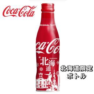 ドリンク 炭酸飲料 コカ・コーラ 北海道 お土産 スリムボトル缶 250ml お取り寄せ プレゼント...