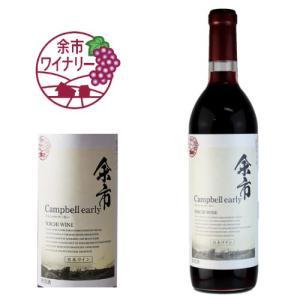 ワイン お酒 余市ワイン 北海道 お土産 キャンベルアーリー 赤 720ml お取り寄せ プレゼント 贈り物|hokkaido-shinhakken