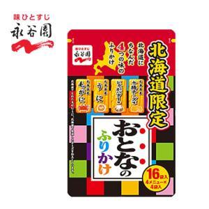永谷園 北海道 お土産 おとなのふりかけ 48g(十勝チーズ味、じゃがバター味、うに、毛がに 各種3...
