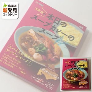 カレー ベル食品 北海道 お土産 本日のスープカレーのスープアジア 206g 「ゆうパケット対象商品」 有名店カレー ご当地カレー お取り寄せ プレゼント|hokkaido-shinhakken
