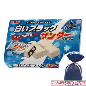 有楽製菓 ラッピング袋付 白いブラックサンダー 12袋入 お取り寄せ プレゼント 贈り物|hokkaido-shinhakken