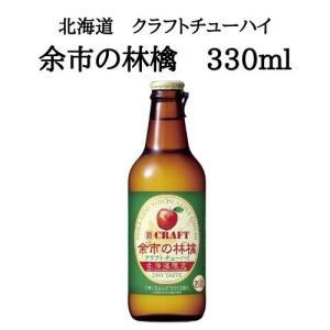 チューハイ 北海道 お土産 タカラクラフト CRAFT 余市の林檎(りんご) 330ml クラフトチューハイ 宝酒造 お取り寄せ プレゼント 贈り物|hokkaido-shinhakken