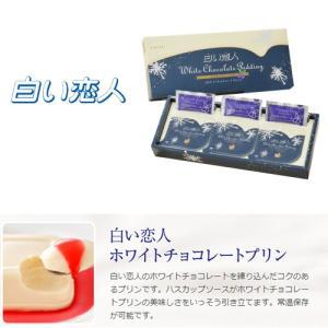 石屋製菓 ISHIYA 白い恋人ホワイトチョコレートプリン ...