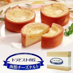 北海道産の原料にこだわった濃厚なチーズタルトです。