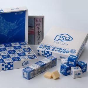 2018年に迎える「北海道150年」をお祝いして、北海道とのコラボレーションで製品化されたサイコロキ...