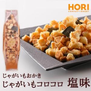 お菓子 おせんべい おかき ホリ(HORI) 北海道 お土産 じゃがいもコロコロ 塩味 お取り寄せ プレゼント 贈り物|hokkaido-shinhakken