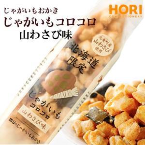お菓子 おせんべい おかき ホリ(HORI) 北海道 お土産 じゃがいもコロコロ 山わさび味 お取り寄せ プレゼント 贈り物|hokkaido-shinhakken