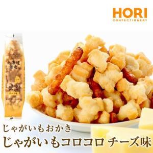 お菓子 おせんべい おかき ホリ(HORI) 北海道 お土産 じゃがいもコロコロ チーズ味 お取り寄せ プレゼント 贈り物|hokkaido-shinhakken