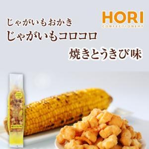 お菓子 おせんべい おかき ホリ(HORI)北海道 お土産  じゃがいもコロコロ 焼きとうきび お取り寄せ プレゼント 贈り物|hokkaido-shinhakken