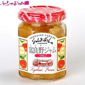 ジャム ジャムおばさんの富良野ジャム りんご 140g 北海道 お土産 お取り寄せ プレゼント 贈り物 ポイント消化|hokkaido-shinhakken