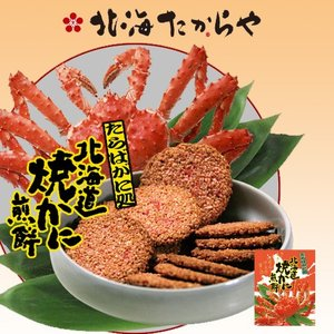 酒の肴 おつまみ 珍味 北海たからや 北海道 お土産 たらばがに処焼かに煎餅(18枚入) お取り寄せ プレゼント 贈り物 hokkaido-shinhakken