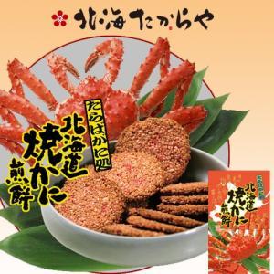 酒の肴 おつまみ 珍味 北海たからや 北海道 お土産 たらばがに処焼かに煎餅(30枚入) お取り寄せ プレゼント 贈り物 hokkaido-shinhakken